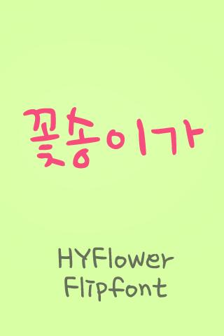 HYFlower™ Korean Flipfont