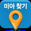미아찾기/방지(납치,성폭력,범죄예방,흔들어위험알림) icon