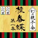 二代目三代目桂春蝶幻の親子会第一幕 logo