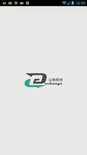E-Exchange 以物易物
