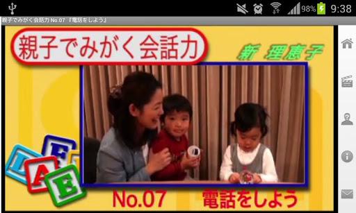 無料教育Appの親子でみがく会話力 No.07 電話をしよう|記事Game