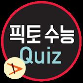 스마트퀴즈 - 픽토 수능(영어, 단어, 암기장)
