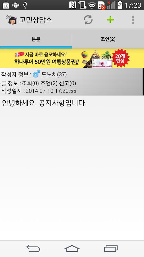 고민 상담소 - screenshot