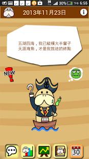 玩生產應用App|海牛行事曆免費|APP試玩