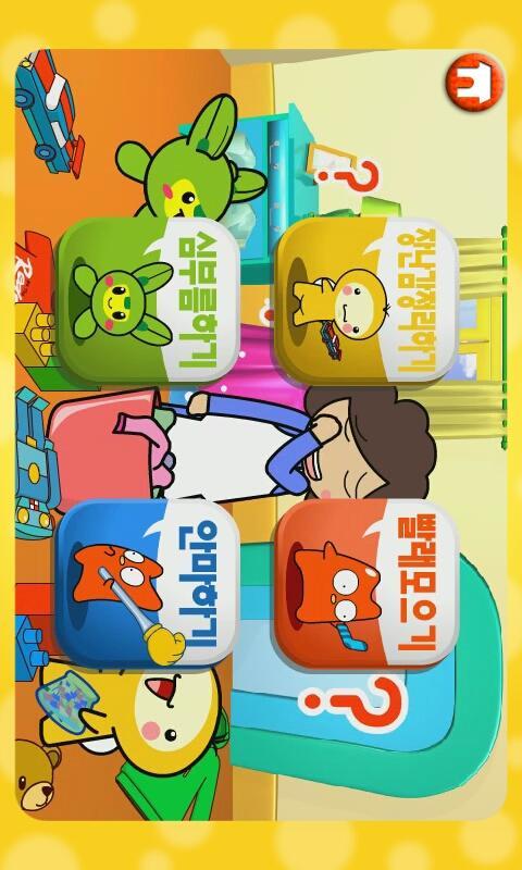 재미나라-포밍뿌 사회 창의놀이- screenshot