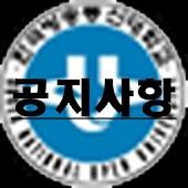 한국 방송통신대학 공지사항