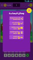 Screenshot of إختبار الكرتون