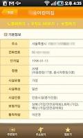 Screenshot of 아이사랑보육포털 - iSarang