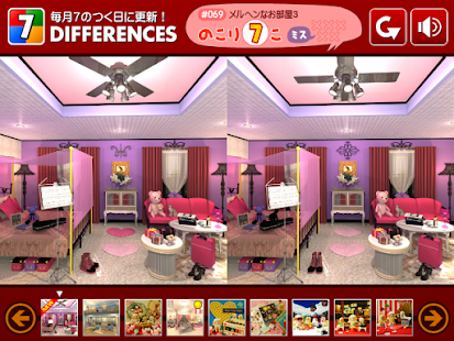 間違い探しゲーム - 7 DIFFERENCES- screenshot thumbnail