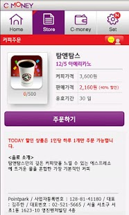 커피가 50%까지 할인~커피머니!!- screenshot thumbnail