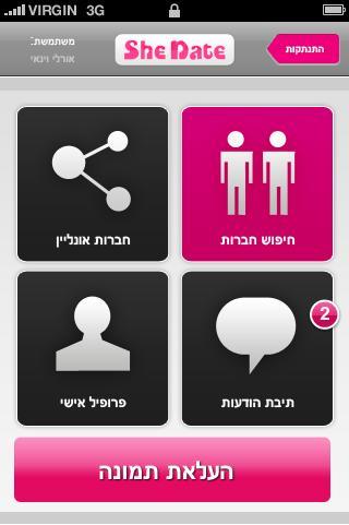 הכרויות לסביות אפליקציית סטוצים