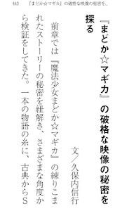 超解読まどかマギカ- screenshot thumbnail