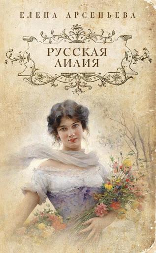 Русская лилия