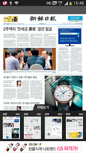 조선일보- screenshot thumbnail