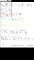 Screenshot of Free Hand Note
