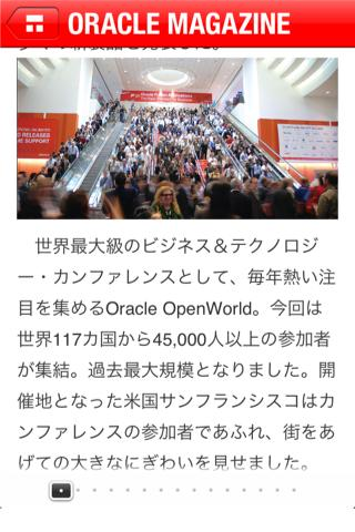 Oracle Magazine 日本版 - screenshot