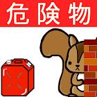 甲種危険物取扱者問題集lite りすさんシリーズ icon