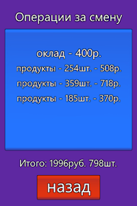 Кладовщик Магнита Free screenshot 4