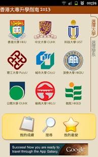 香港大專升學指南