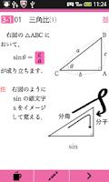 Screenshot of 数学IA公式徹底攻略~無料版~