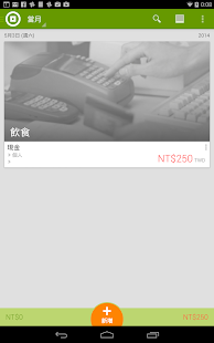 Tap Money Tracker(點點錢)