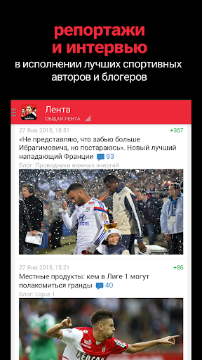 【免費運動App】Лига-1. Чемпионат Франции+-APP點子