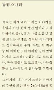현대문학, 소설을 부탁해 1(무료책) - screenshot thumbnail