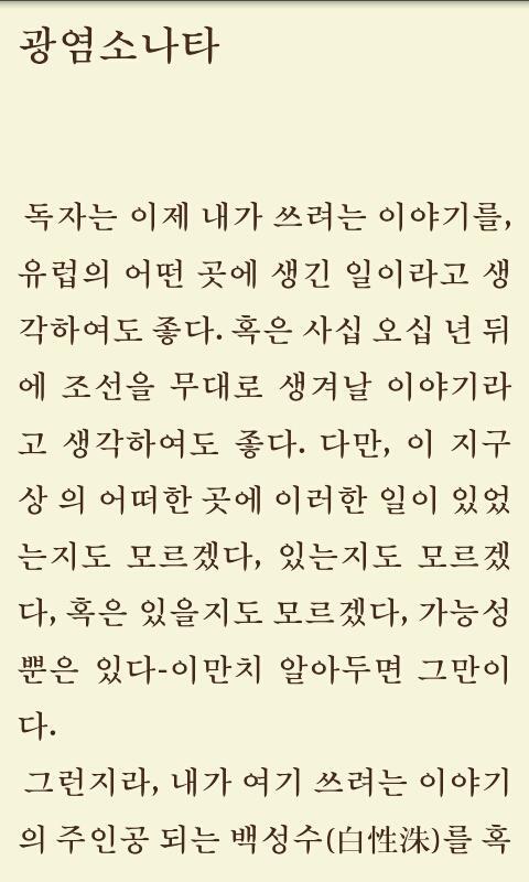 현대문학, 소설을 부탁해 1(무료책) - screenshot