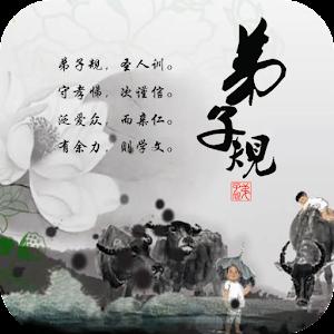 弟子規(朗讀/註音/註釋) 書籍 App LOGO-APP開箱王