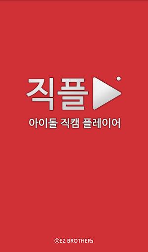 직플-아이돌직캠플레이어 YouTube FANCAM