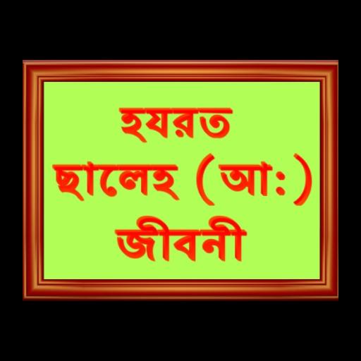 হযরত ছালেহ আ: জীবনী