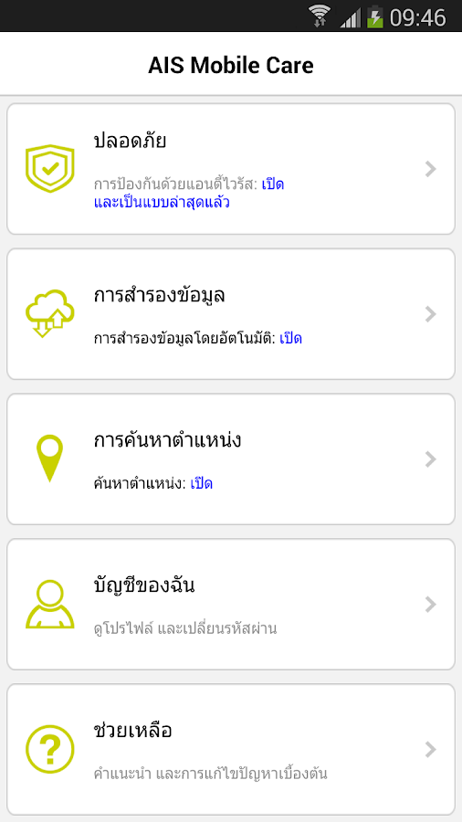 AIS Mobile Care- screenshot
