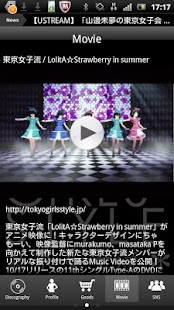 東京女子流オフィシャルアプリ - screenshot thumbnail