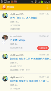 ihergo愛合購APP screenshot 1