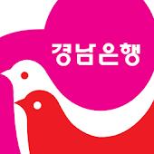 경남은행 스마트뱅킹