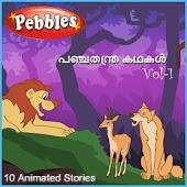 Panchatantra story Malayalam-1
