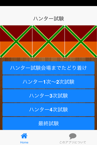 【免費娛樂App】ハンター試験-APP點子