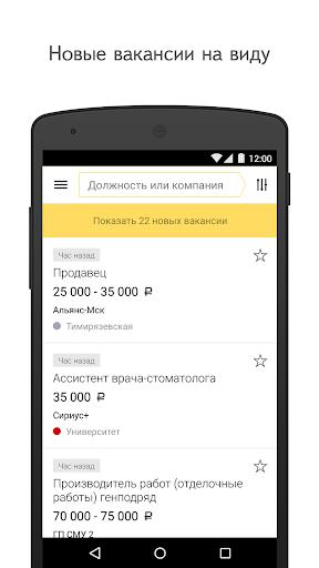Яндекс.Работа для планшетов на Android