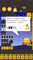 Screenshot of Guess Words