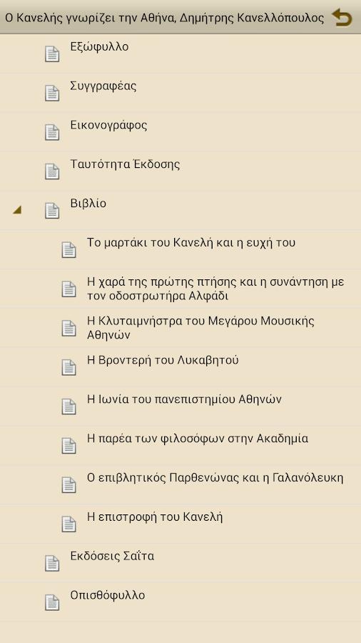 Ο Κανελής γν…, Δ.Κανελλόπουλος - screenshot