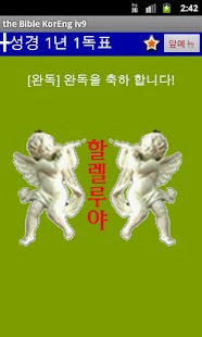 theBibleKorEng (Demo version)- screenshot thumbnail