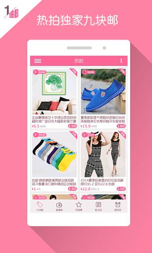 【免費購物App】热拍-APP點子