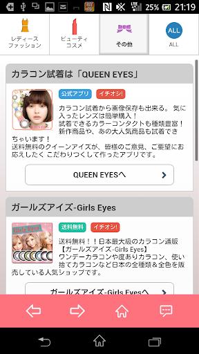 お得な通販情報満載アプリ 【 EC Girl 】|玩生活App免費|玩APPs