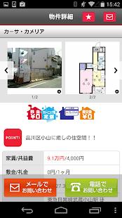 大東建託 - screenshot thumbnail