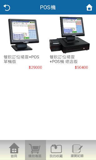 玩購物App|唯統科技-APP 行動商務免費|APP試玩