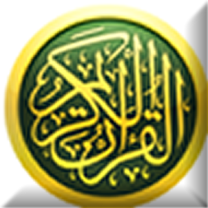 Holy Quran Recitation 3