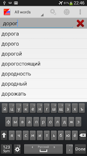 Vvs Russian China dictionary- screenshot thumbnail