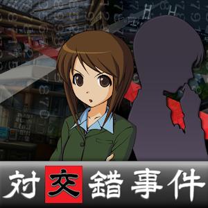 探偵・癸生川凌介事件譚6 対交錯事件