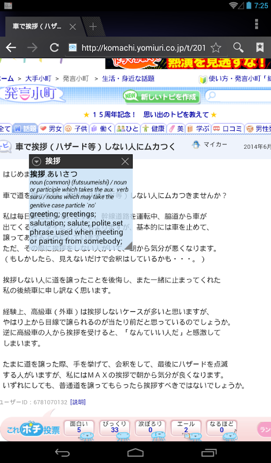 Popup Japanese Dictionary- screenshot