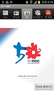 대구MBC - screenshot thumbnail